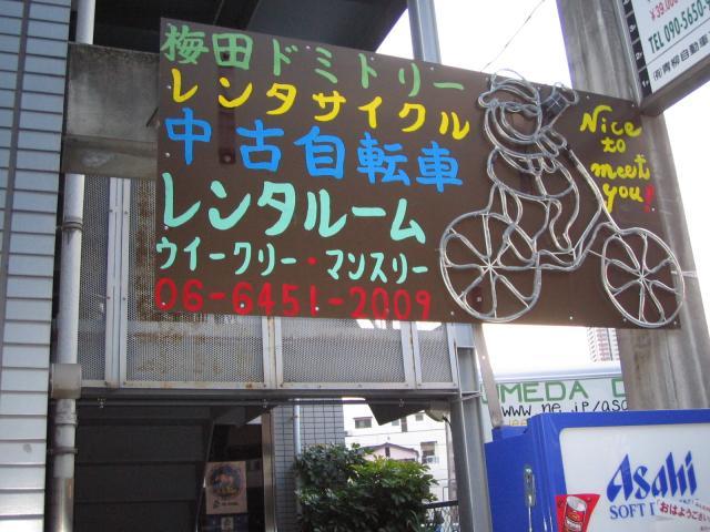 大阪キタ区をレンタサイクルで ...